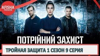 Тройная защита 1 сезон 9 серия анонс (дата выхода)