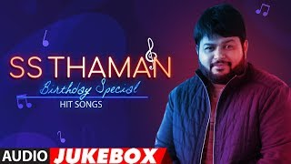 S.S. Thaman Super Hit Songs Jukebox | Birthday Special | Telugu Hit Songs | #HappyBirthdaySSThaman
