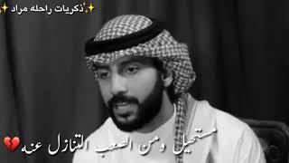 حالات واتس اب //محمد ال سعيد كرامتي فوق حبك وفوق كل شي