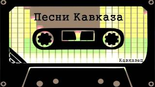 Песни Кавказа   Казиев Казан   Осетинская свадьба