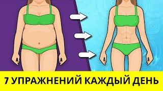 Делайте Эти 7 Упражнений Каждый День Для Похудения