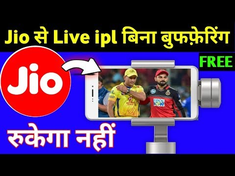 JIO Se Vivo IPL 2019 Without Buffering Ke Kese Dekhe | Jio Free Ipl Live Streaming