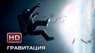 Гравитация - Русский трейлер