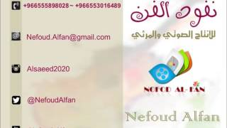 Download عماد العبدالله _ يا هلي وين دار الوليف 2016 MP3 song and Music Video