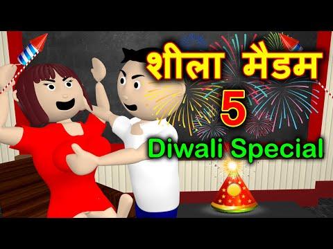 Diwali Special - Sheela Madam 5 - Happy Diwali - Mjo  Diwali - Diwali Ke Patakhe -diwali Ke Shopping