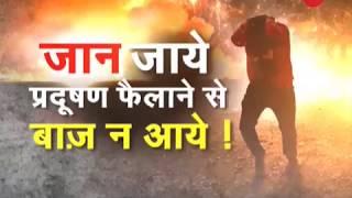 This is how Delhi looked after Diwali | दिल्ली में पटाखों पर बैन के बाद भी खूब फोड़े गए पटाखे