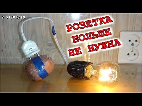 Как зажечь лампочку от картошки