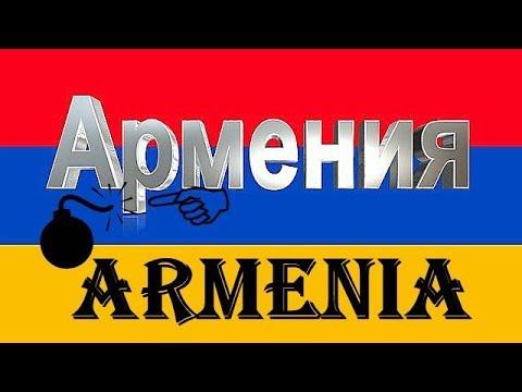 Армения  Шок! Ереван -  Дикие нравы! Поезд Тбилиси - Ереван. Ереванский Каскад