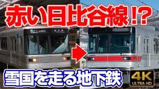 【長野電鉄】日比谷線03系が雪国の地下鉄を走る!?【4K】