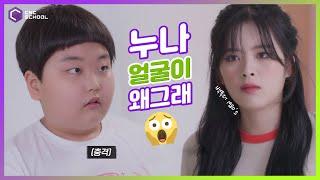 웹드라마 '리얼:타임:러브 3' 김건 캐…