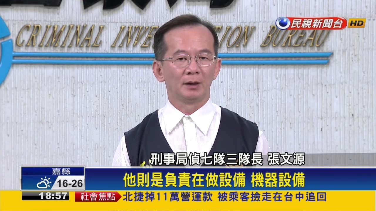 南港輪胎前副總涉收回扣 300萬交保-民視新聞 - YouTube