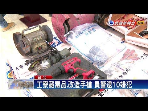 「矮子」犯毒集團藏北投山區 警重裝攻堅-民視新聞