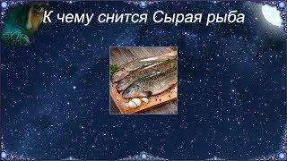 К чему снится Сырая рыба (Сонник)