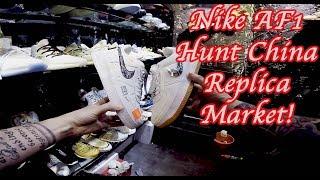 Nike Air Force 1, AF1 Hunt. Fake Market China.