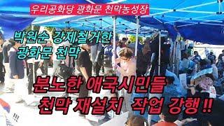 박원순 천막철거 공개 통첩에 대한애국당 천막사수대 일전불사 대규모 유혈사태 예고