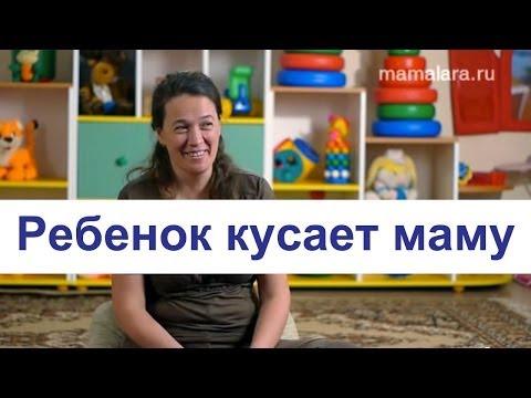 Ребенок кусает маму. Как правильно себя вести? | Mamalara.ru