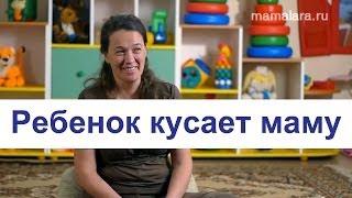 Ребенок кусает маму. Как правильно себя вести? | Mamalara.ru(, 2014-04-14T05:27:06.000Z)