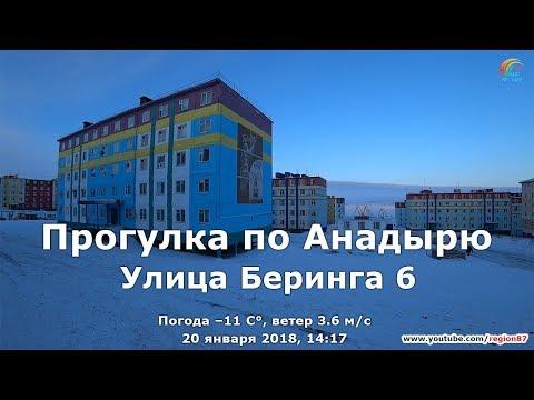 Улица Беринга 6. Анадырь. Чукотка. Крайний Север. Дальний Восток. Арктика. №109