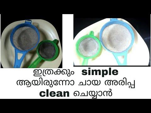 ചായ അരിപ്പ എങ്ങിനെ വൃത്തിയാക്കാം  how to clean tea strainer  