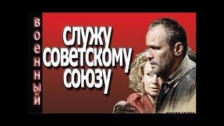 СССР  Служу трудовому народу военные фильмы