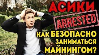 Асики для майнинга d3, DM11, DM22 арестовывают в России | Как безопасно заниматься майнингом?