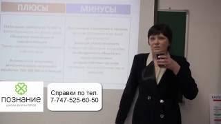 Плюсы и минусы профессии бухгалтер. Бухгалтерские курсы в Алматы от Школы Бухгалтеров