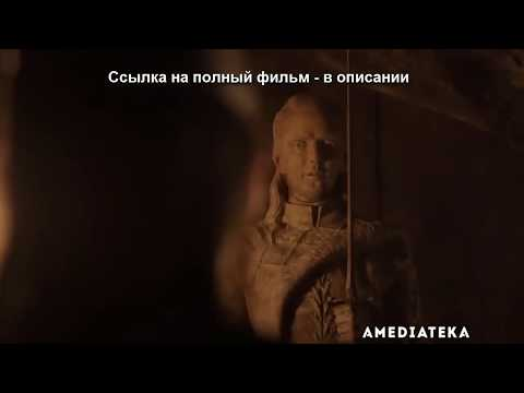 Игра Престолов 8 сезон 1 серия в HD 1080