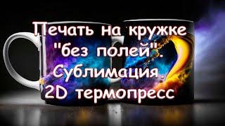 видео Печать изображений на кружках