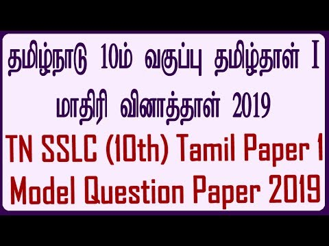 TN 10th Public Exam 2019 Tamil Paper 1 Model Question With
