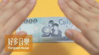 Crispy脆樂團 -【100萬】Official Music Video