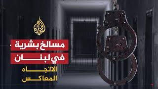 """هل يشهد لبنان """"بروفة"""" حرب أهلية؟"""
