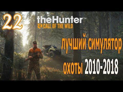 The Hunter 2017-2018. *** 22 ***.  Лучший симулятор охоты!