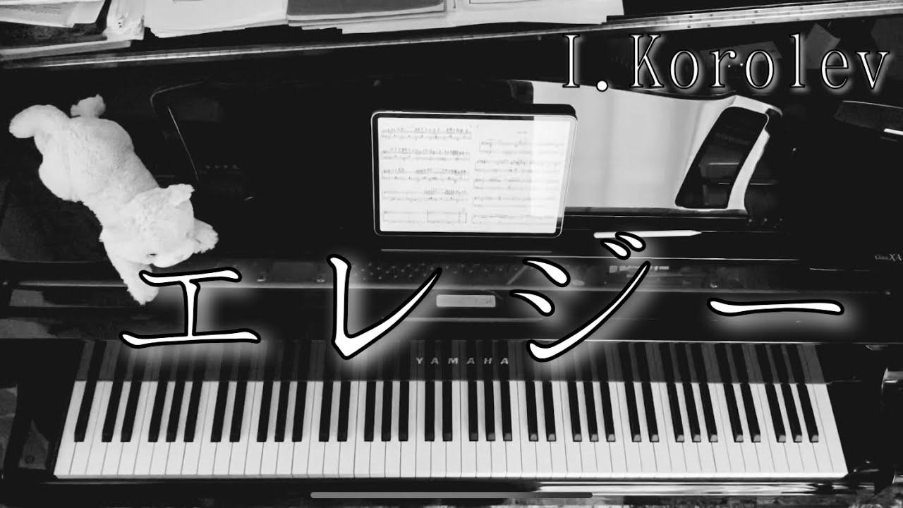 【演奏】「エレジー」コロレフ / I.Korolev Elegy