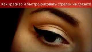 Макияж глаз или как красиво нарисовать стрелки на глазах