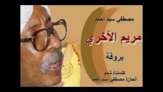 مصطفي سيد أحمد      مريم الأخري     بروفة تنشر لأول مرة