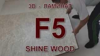 Новый мраморный 3D ламинат SHINE WOOD (Артикул F5)(Новый 3D-ламинат с фактурой под мрамор, компании SHINE WOOD. Демонстрируется артикул F5. Толщина 12 мм. Ламинирован..., 2014-08-07T15:06:45.000Z)