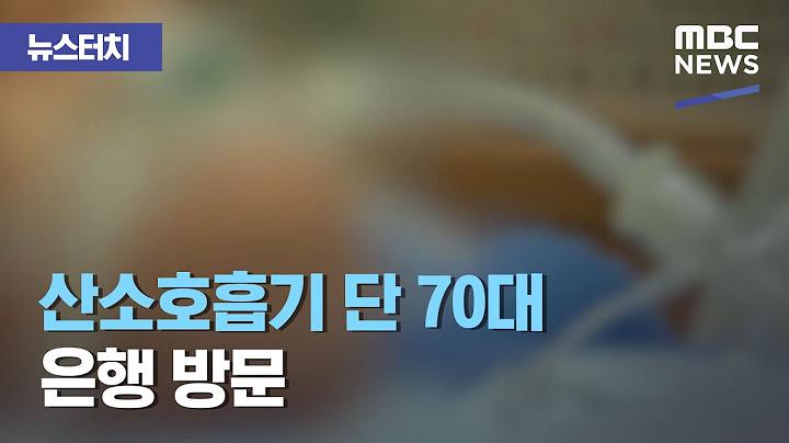 [뉴스터치] 산소호흡기 단 70대 은행 방문 (2021.04.07/뉴스투데이/MBC)