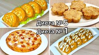 Простые рецепты из полезных овощей. Диета номер1 / Диета номер 5