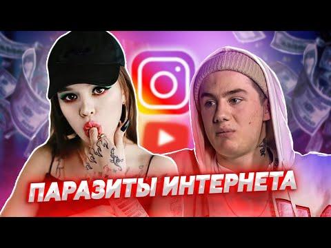 Видео: Молодое поколение блогеров Почему они рекламируют лохотроны - Лохотронология #5