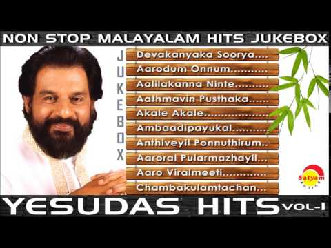 Evergreen Malayalam Songs of Yesudas Vol- 1 Audio Jukebox