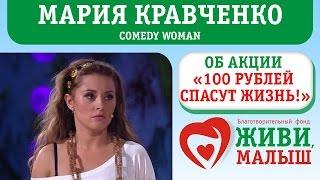 """Мария Кравченко  """"Comedy Woman"""" об Акции """"100 рублей спасут жизнь""""."""