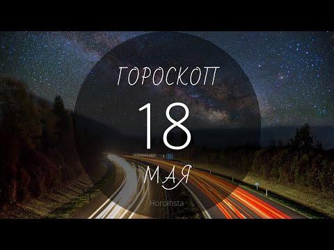 Гороскоп 18 мая 2020