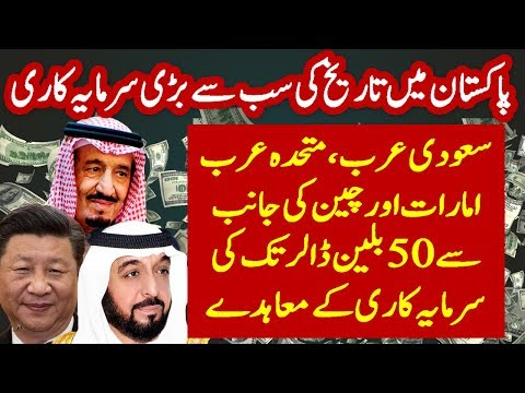 Pakistan All Set to ink $30 billions Investment Deals with Saudi, UAE and China
