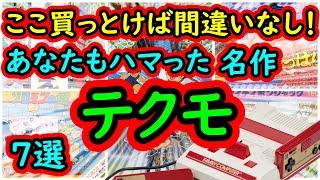 【ファミコン】このメーカー買っておけば間違いなし!あなたもハマった テクモ名作 7選