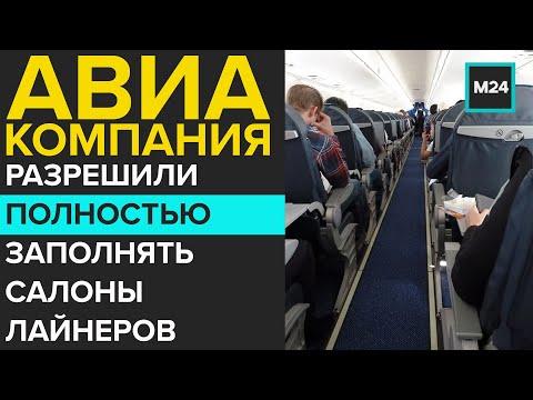 Авиакомпаниям разрешили полностью заполнять салоны лайнеров - Москва 24