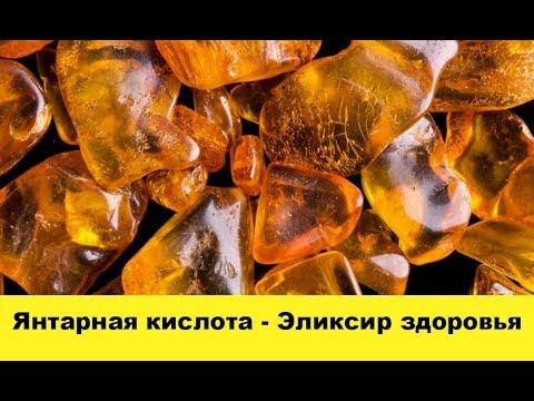 Янтарная кислота - Эликсир здоровья