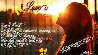 En Chella Kutty Pattu Kutty -song from isakki/ Heart touching song♥️