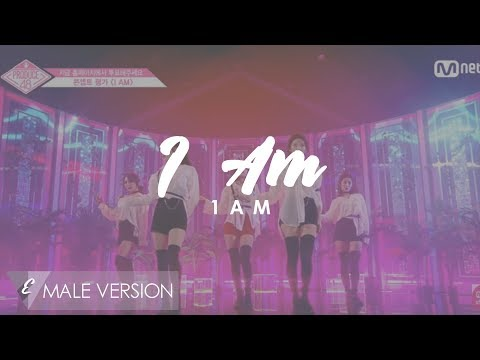 MALE VERSION | 1AM - I Am [PRODUCE 48]