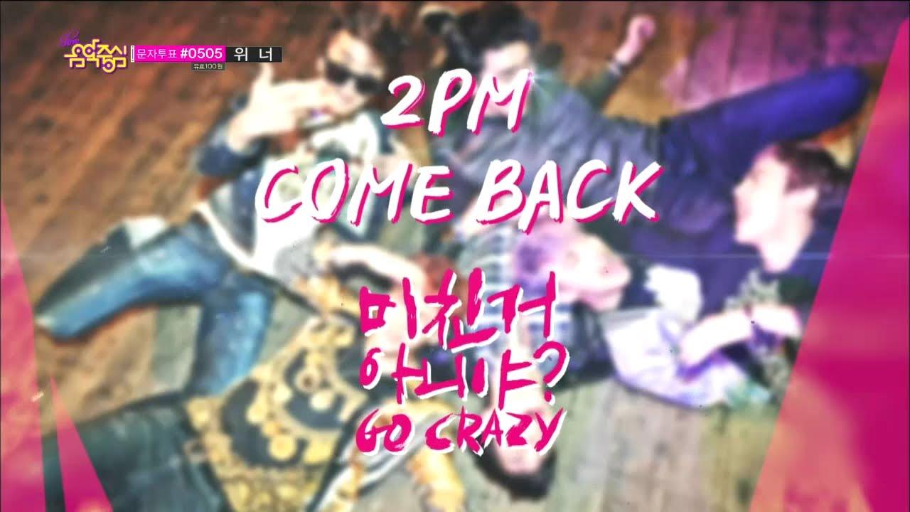 【TVPP】2PM - I'm Your Man, 투피엠 - I'm Your Man @ Comeback ...  2pm 2014 Comeback