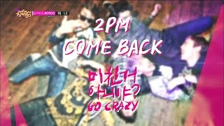 【TVPP】2PM - I'm Your Man, 투피엠 - I'm Your Man @ Comeback Stage, Show Music Core Live